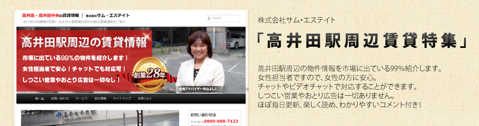 高井田駅賃貸特集