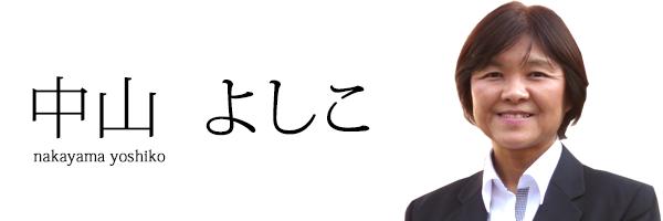 奥さん担当者インタビュー画像