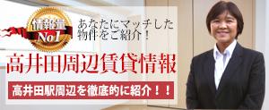高井田賃貸特集のイメージ